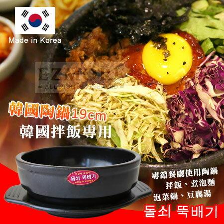 韓國拌飯專用 陶鍋 19cm (含底盤) 韓式拌飯 石鍋拌飯 7號陶鍋 泡菜鍋 CH-7 石鍋【N101678】
