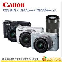 Canon佳能到Canon EOS M10 15-45mm + 55-200mm 雙鏡組 大雙鏡 彩虹公司貨 EOSM10  再送32G+大吹球+清潔液+拭鏡布+清潔刷+保護貼