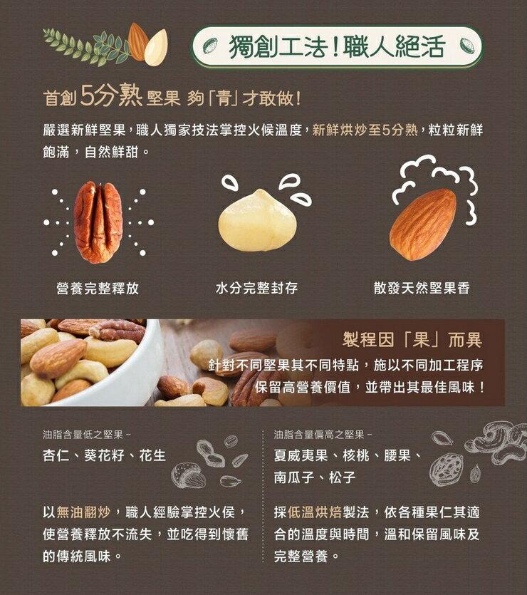 新鮮南杏 180(10)g 堅果 點心 零食 【酷哥養身堅果】