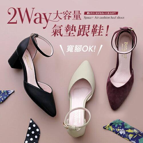 BONJOUR☆2way大容量5cm尖頭氣墊中跟鞋Cushion Pumps【ZB0315】5色 0