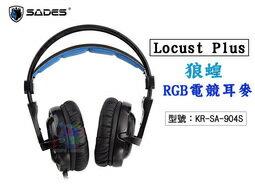 【寻宝趣】赛德斯 SADES 狼蝗 电竞耳麦 耳机麦克风 电玩游戏 RGB LED USB KR-SA-904S
