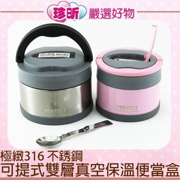 【珍昕】 極緻316 不銹鋼可提式雙層真空保溫便當盒系列~(2色2尺寸 12.14cm)
