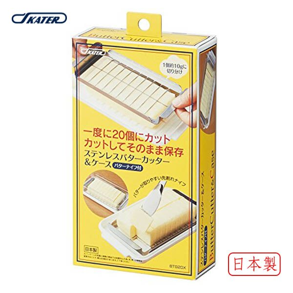 【日本SKATER】不鏽鋼奶油切割器/奶油分割收納盒(附蓋、奶油刀)‧日本製?桃子寶貝?
