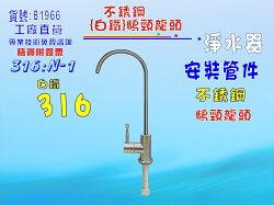 316白鐵鵝頸龍頭附送2轉3快速接頭淨水器.魚缸濾水.電解水機.飲水機.前置.過濾器貨號:B1966【七星淨水】