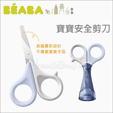 ✿蟲寶寶✿【法國BEABA】專為新生兒設計 修剪指甲好安全 - 寶寶安全剪刀 / 藍