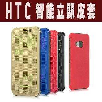 【當日出貨】HTC A9 820 826 816 M9+ M9EW M8 蝴蝶3 智能立顯皮套 智能視窗 洞洞套 手機套ROCK-MOOD