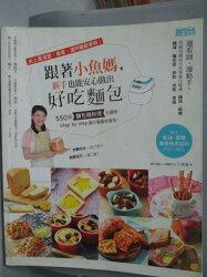 【書寶二手書T1/餐飲_XGA】跟著小魚媽,新手也能安心做出好吃麵包-550張麵包機料理全圖解_小魚媽(陳怡安)