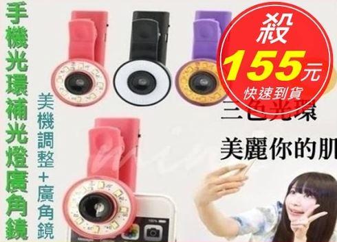 (mina百貨) 日韓新品 自拍 光環 美肌補光燈 手機補光燈 閃光燈 廣角鏡頭 C0038
