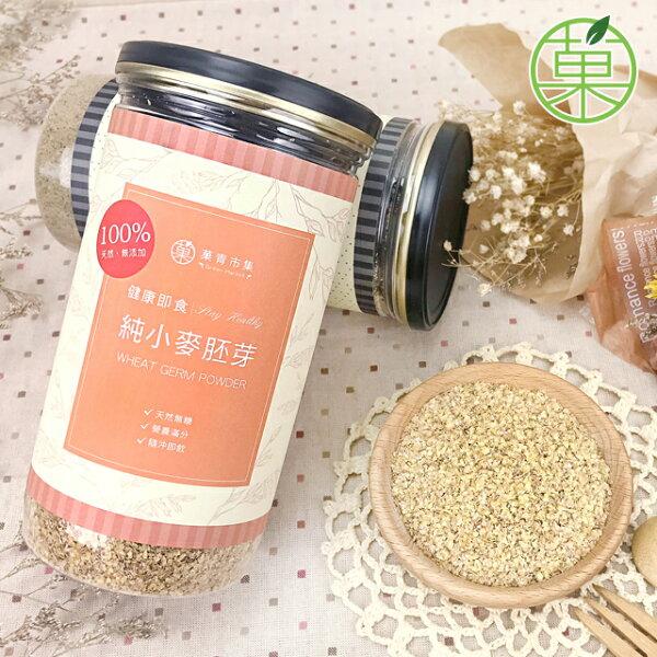純小麥胚芽無糖100%純天然罐裝附木勺【菓青市集】