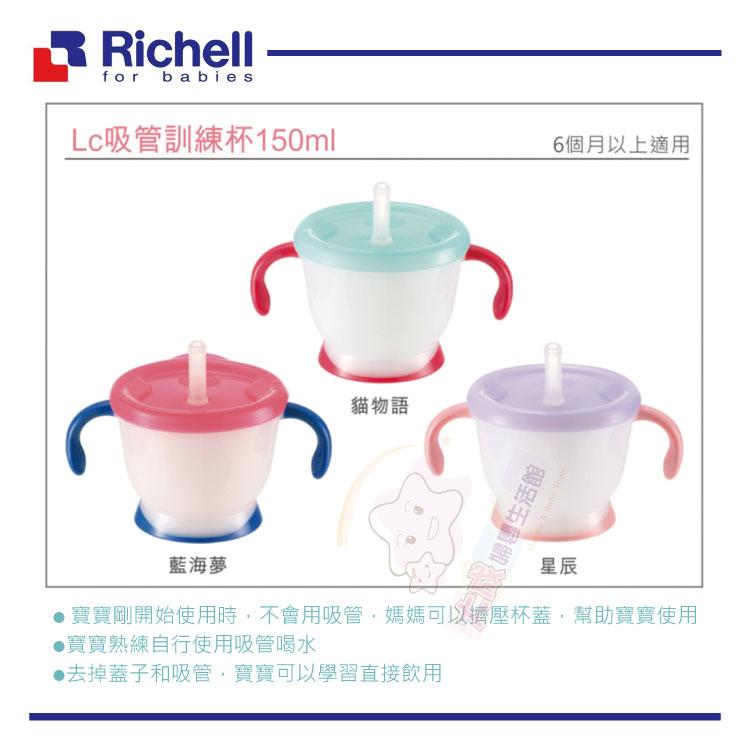 【大成婦嬰】Richell星辰/海夢藍/貓物語水杯150ML(三款) *0127  / 6個月以上