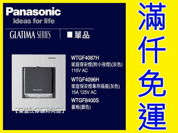 WTGF4096H家庭保安燈 插座 125V Panasonic國際牌GLATIMA~東益