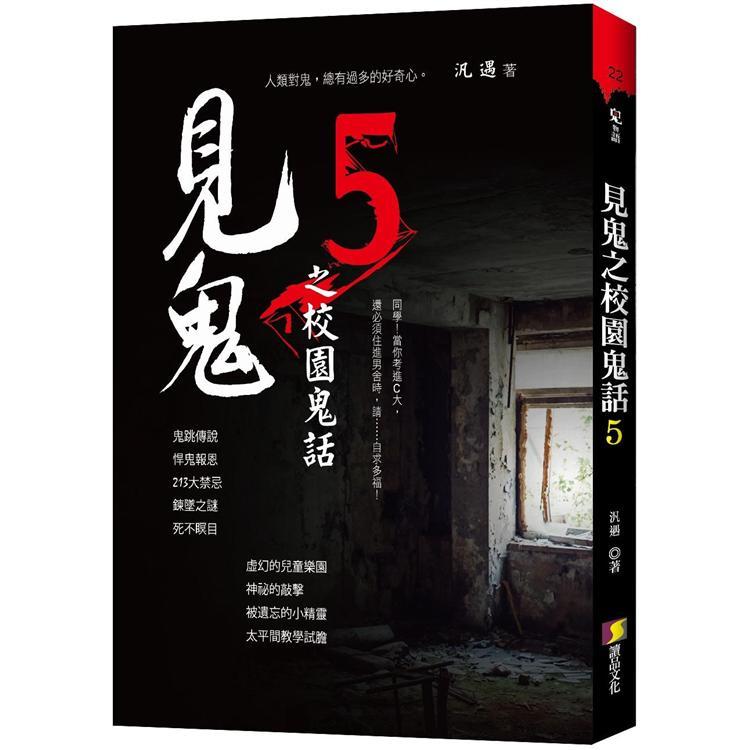 見鬼之校園鬼話  5 | 拾書所