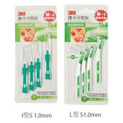 德芳保健藥妝:3M護牙牙間刷-I型L型1.0mm(S)*4支入綠色【德芳保健藥妝】