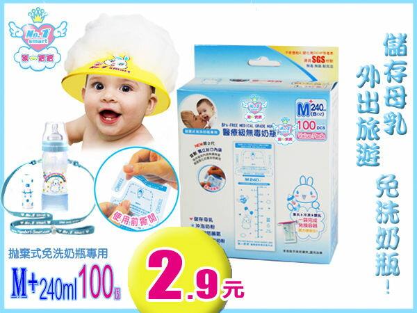 第一寶寶 - 醫療級無毒奶瓶內袋 (M號 240ml/100入) - 限時優惠好康折扣