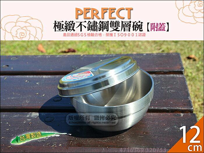 快樂屋♪PERFECT 極緻316不鏽鋼雙層碗 12cm 400cc【附蓋】320753 隔熱碗 不鏽鋼碗 台灣製