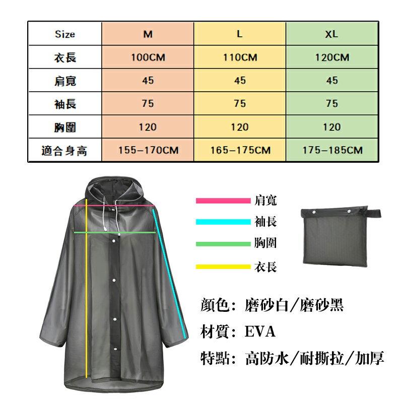 EVA加厚款 成人男生女生雨衣 黑色白色磨砂 半透明 防水 版型修身 優質面料 無異味 戶外雨衣 韓版 雨具 1