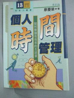 【書寶二手書T1/財經企管_JLI】個人時間管理-如何做個有效率的生活家_廖慶榮