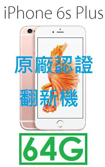 【限量 - 廠認証翻新機】蘋果 Apple iPhone 6s Plus 5.5吋 A9 晶片 64G 4G LTE 智慧型手機 認證(送玻保)