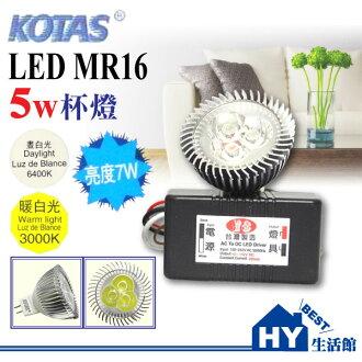 KOTAS 12V MR16 LED杯燈 附變壓器-《HY生活館》水電材料專賣店