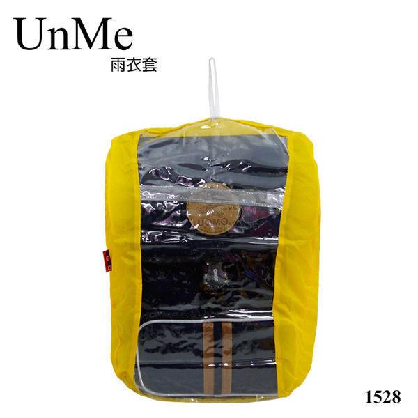 【加賀皮件】Unme書包專用防雨雨罩 書包雨衣 雨套 1528