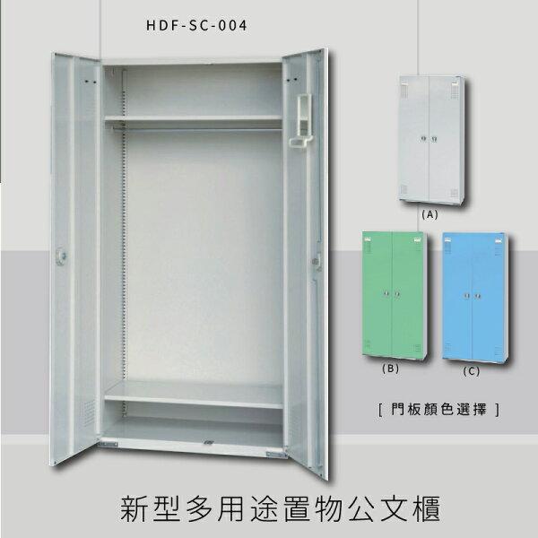 ~台灣製造~大富HDF-SC-004新型多用途公文櫃組合櫃置物櫃多功能收納櫃