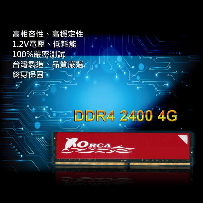ORCA 威力鯨 DDR4 4GB 2400 桌上型記憶體 全新 終保