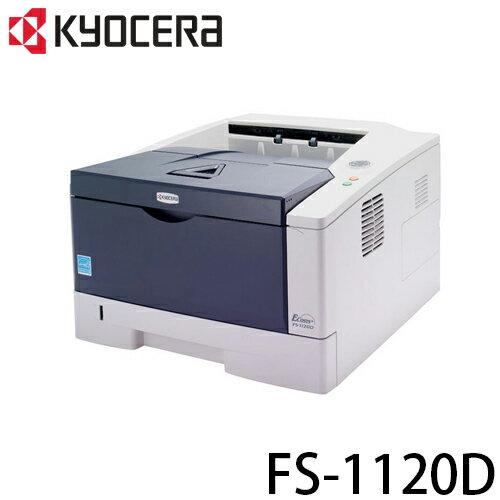 京瓷 KYOCERA FS-1120D 單色雷射印表機 內建雙面列印