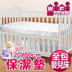 WallyFun 嬰兒床用保潔墊-全包式 (120X60CM) ★台灣製造~採用遠東紡織聚酯棉★