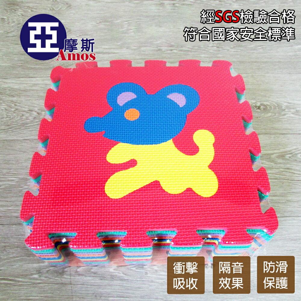 寶寶學動物拼裝地墊(10片裝) EVA無毒安全地墊 爬行墊 遊戲墊 巧拼裝墊 台灣製造熱銷日本 Amos【FAN010】