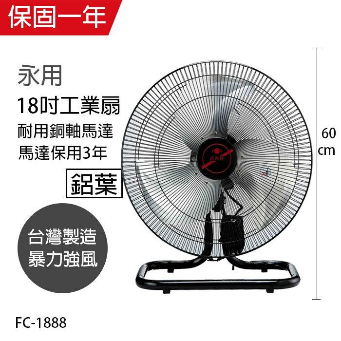 【永用牌】MIT台灣製造18吋大馬達工業桌扇 / 電風扇(過熱自動斷電)FC-1888 0