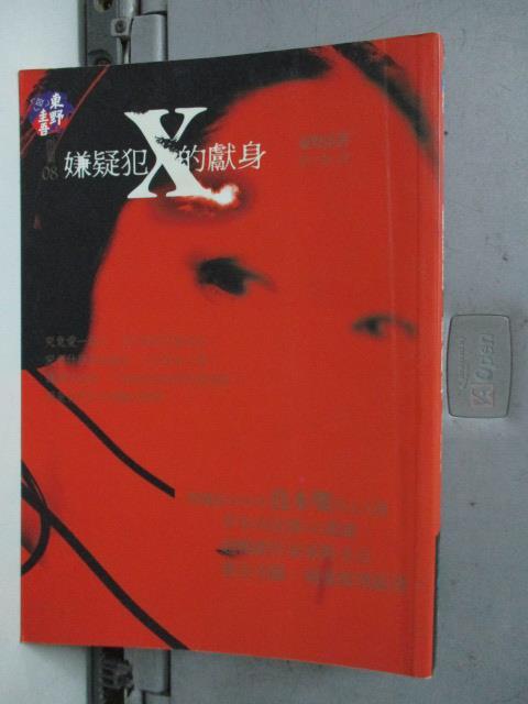 【書寶二手書T1/一般小說_LRQ】嫌疑犯X的獻身_東野圭吾