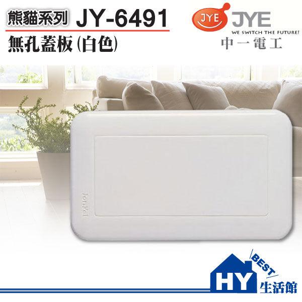 中一電工面板JY-6491一連無穴蓋板 (白) 封口蓋板 -《HY生活館》水電材料專賣店