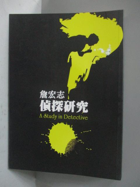 ~書寶 書T7/一般小說_KJE~偵探研究_詹宏志