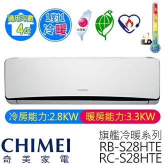 CHIMEI 奇美 旗艦型 變頻 冷暖 分離式冷氣 RB-S28HTE/RC-S28HTE (適用坪數約4坪、2408Kcal)