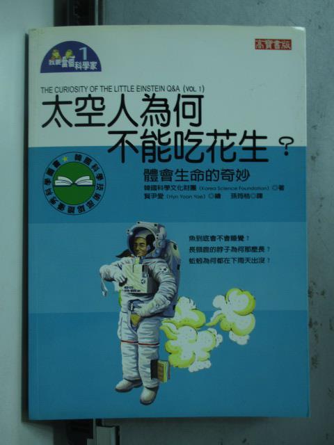 【書寶二手書T4/科學_ORM】太空人為何不能吃花生?_孫筠佶