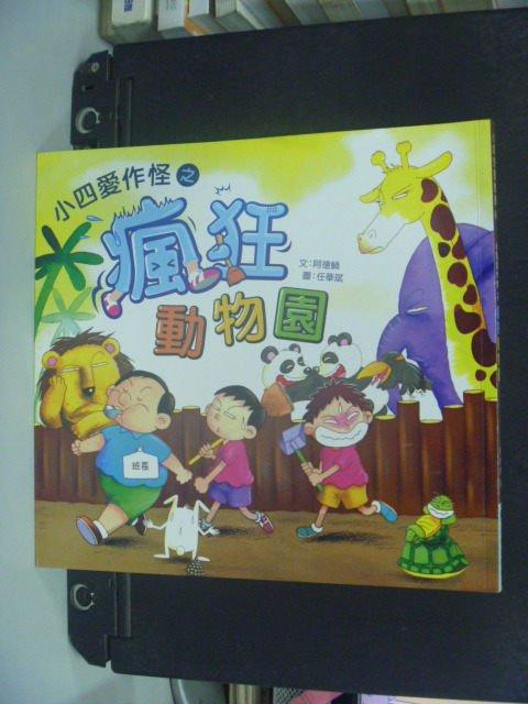 【書寶二手書T1/兒童文學_MIR】小四愛作怪之瘋狂動物園_阿德蝸