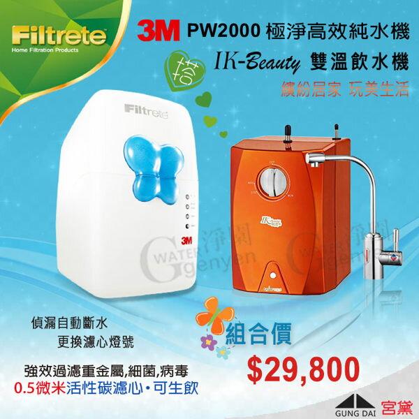 3MPW2000RO機+宮黛IK-Beauty櫥下型雙溫飲水機(橘)玩美機(全省免費專業安裝)