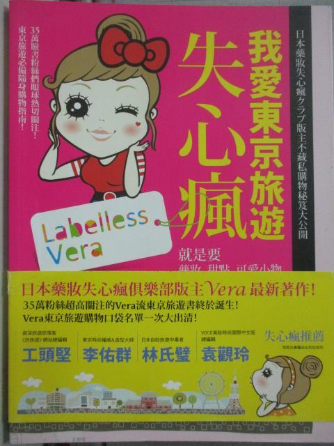 【書寶二手書T9/旅遊_XAP】我愛東京旅遊失心瘋_Vera