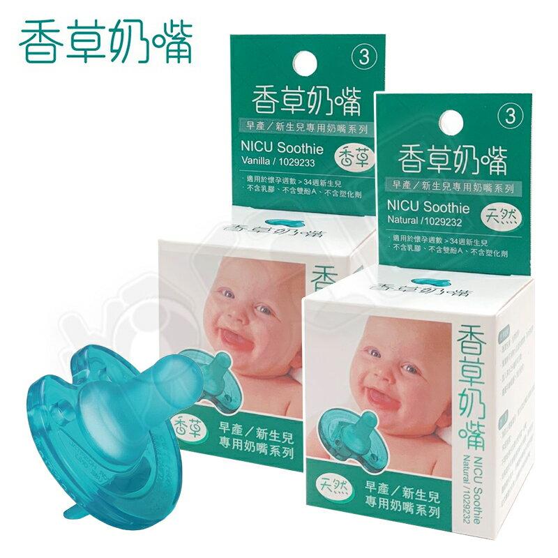 PHILIPS 飛利浦 早產/新生兒專用香草奶嘴-3號天然/香草【悅兒園婦幼生活館】