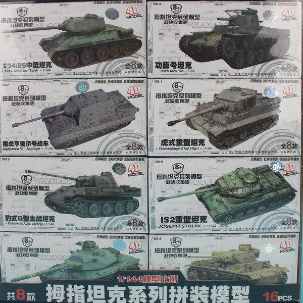 4D拇指坦克拼裝模型 DIY戰車模型 (有8款)/一款入{促30} 坦克模型~輝MM0395-M1