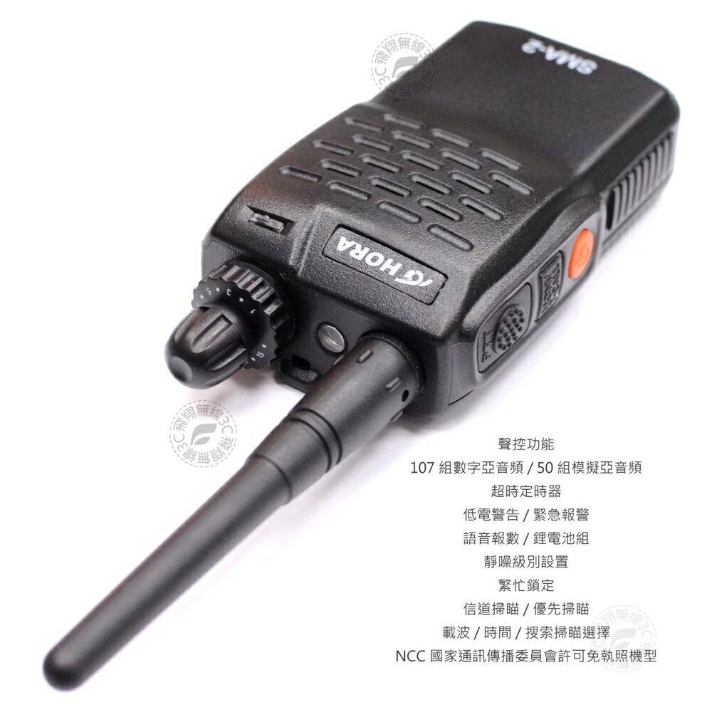 《飛翔無線3C》HORA SMA-2 無線電 業務手持對講機 2入│公司貨│商用通信 餐廳通話 會場活動│SMA2