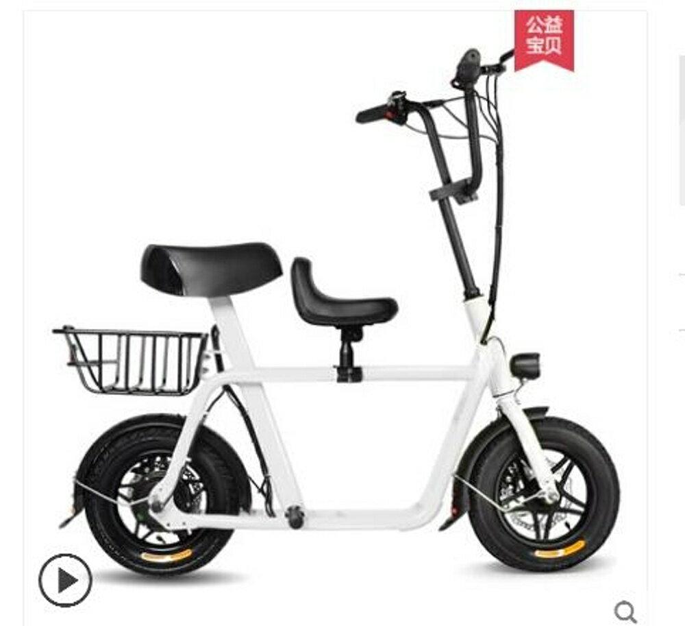 電動車FIIDO親子電動車成人車女性折疊新款代步迷妳子母小型電動自行車igo 清涼一夏钜惠