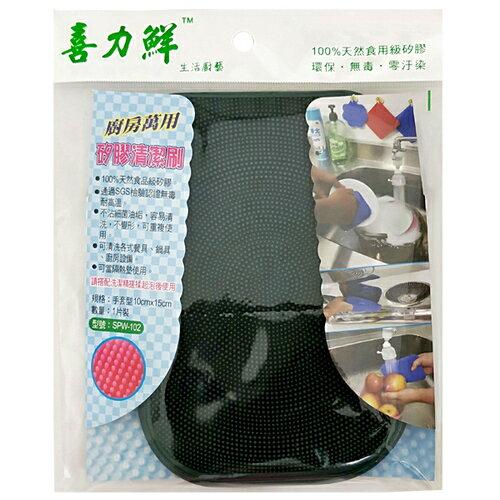 喜力鮮 矽膠清潔刷-手套型(SPW-102) 10x15cm 隨機