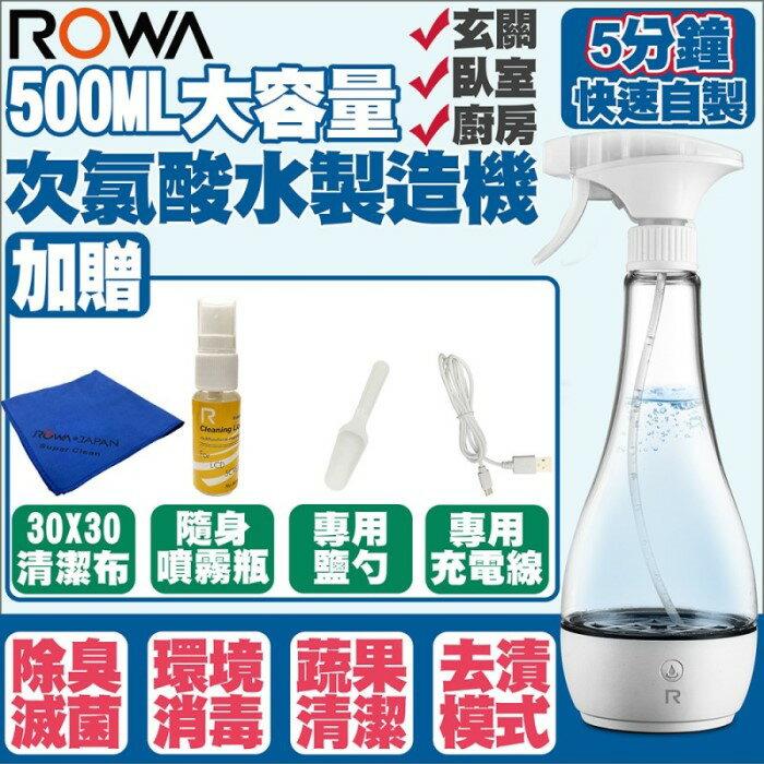 樂華數位 ROWA 次氯酸水製造機  家用消毒液生成器  500ml  空間消毒  超大容量 無毒無害 公司貨 0