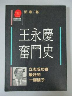 【書寶二手書T6/傳記_JDG】王永慶奮鬥史-立志成功者最好的一面鏡子_郭 泰