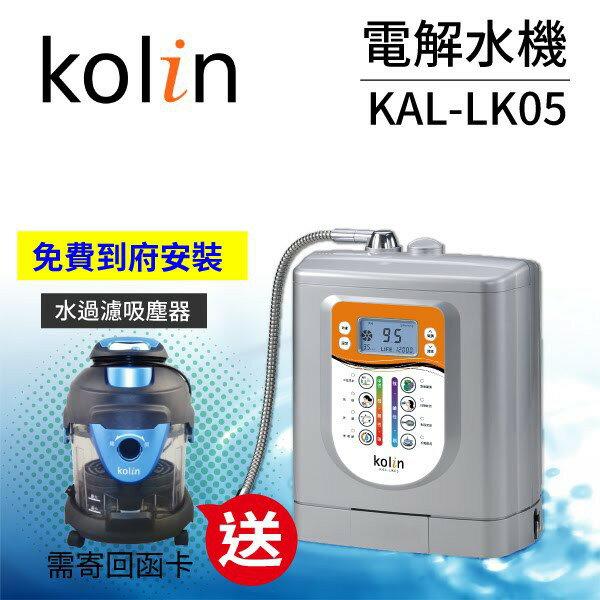 【歌林】電解水機 KAL-LK05【送】歌林乾濕吹三用水過濾吸塵器 濾心/濾芯