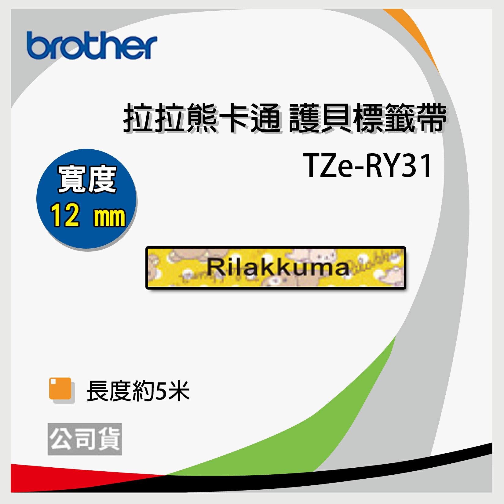 Brother 12mm 原廠卡通護貝標籤帶 Rilakkuma 拉拉熊 TZe-RY31 黃色黑字