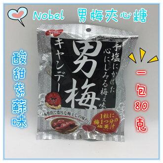 ❤含發票❤男子漢口味❤Nobel 男梅夾心糖❤一包80克❤日本 諾貝爾 零食 梅子 糖果 夾心 好吃❤