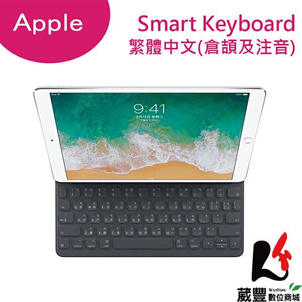 ★滿3,000元10%點數回饋★AppleSmartKeyboard繁體中文鍵盤(10.5吋)