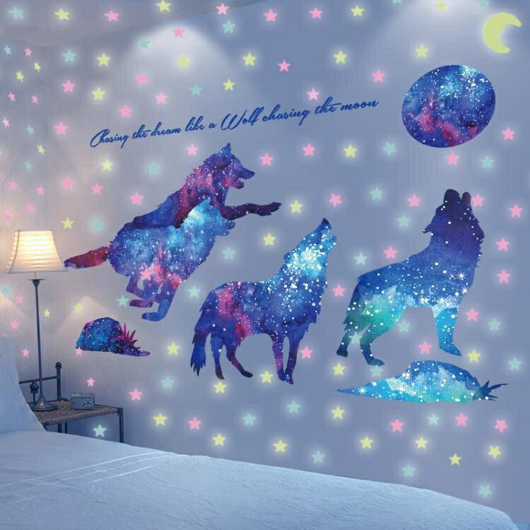 3D立體墻貼紙貼畫臥室床頭背景墻面裝飾海報墻紙壁紙自黏夜光星星 林之舍家居